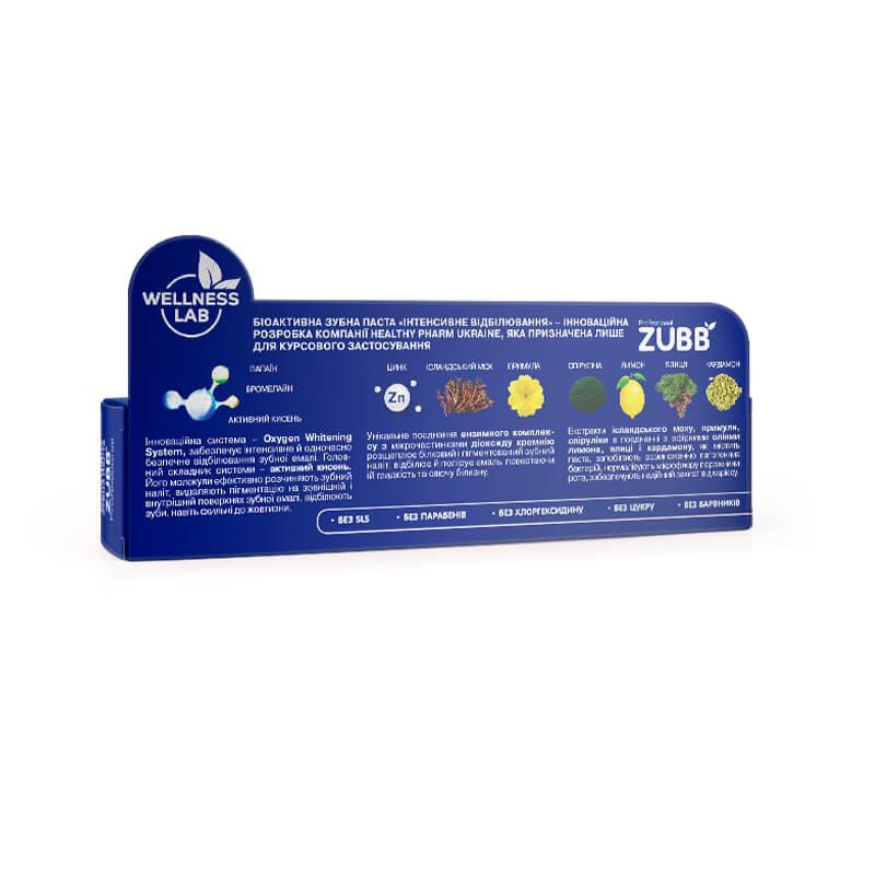 Биоактивна зубна паста ZUBB інтенсивне відбілювання